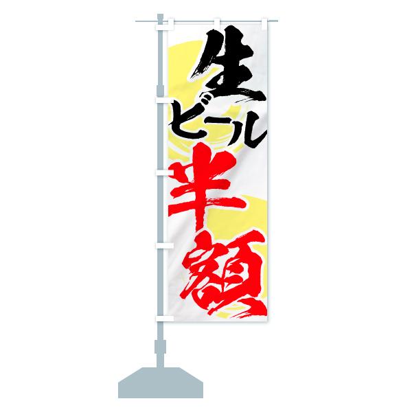 のぼり 生ビール半額 のぼり旗のデザインAの設置イメージ