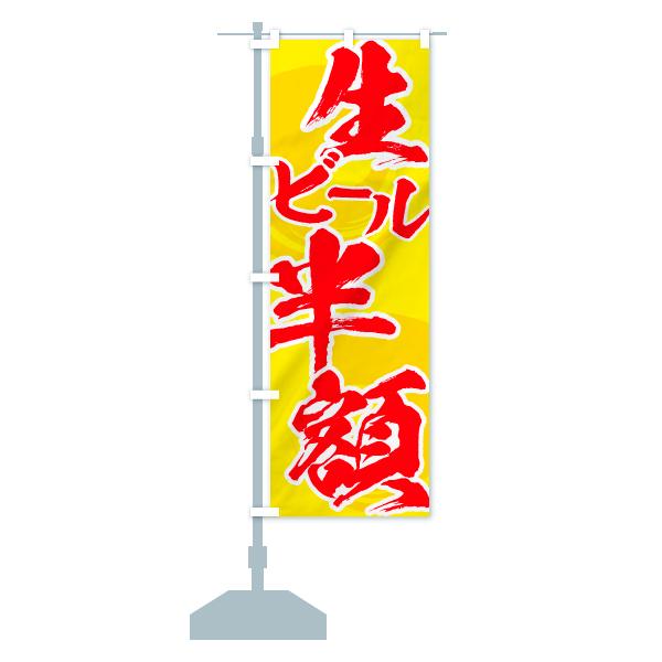 のぼり 生ビール半額 のぼり旗のデザインBの設置イメージ