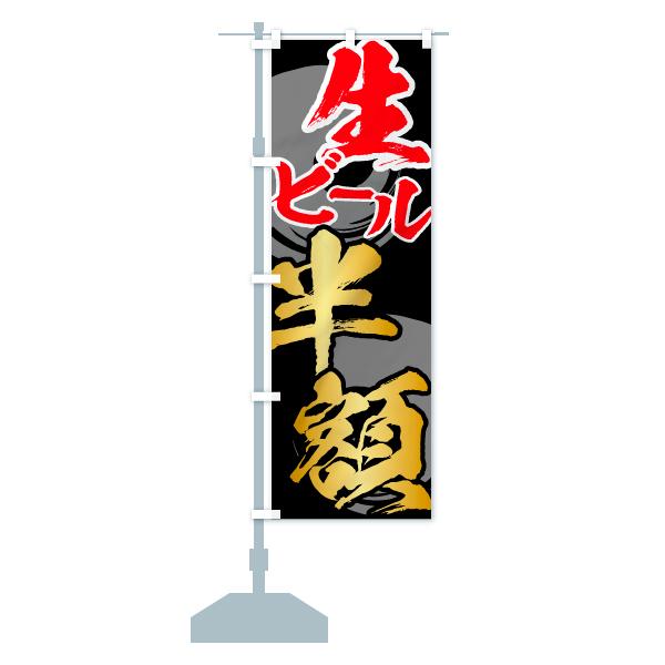 のぼり 生ビール半額 のぼり旗のデザインCの設置イメージ