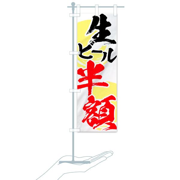 のぼり 生ビール半額 のぼり旗のデザインAのミニのぼりイメージ