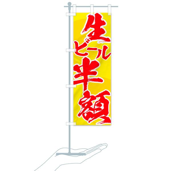 のぼり 生ビール半額 のぼり旗のデザインBのミニのぼりイメージ