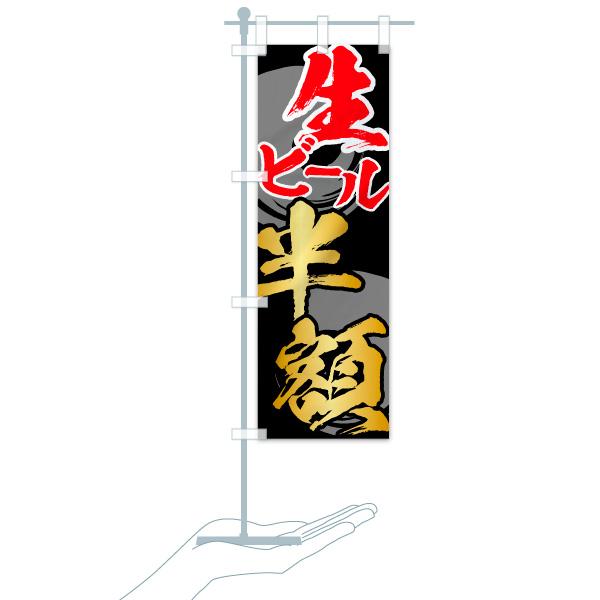 のぼり 生ビール半額 のぼり旗のデザインCのミニのぼりイメージ