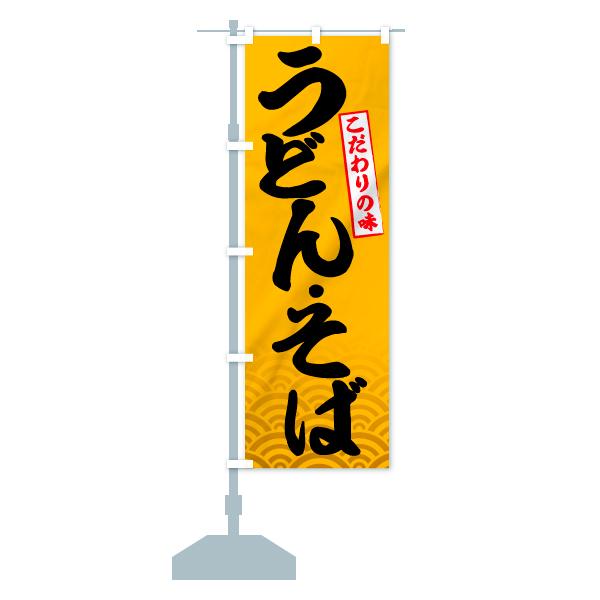 のぼり旗 うどん・そば こだわりの味のデザインBの設置イメージ