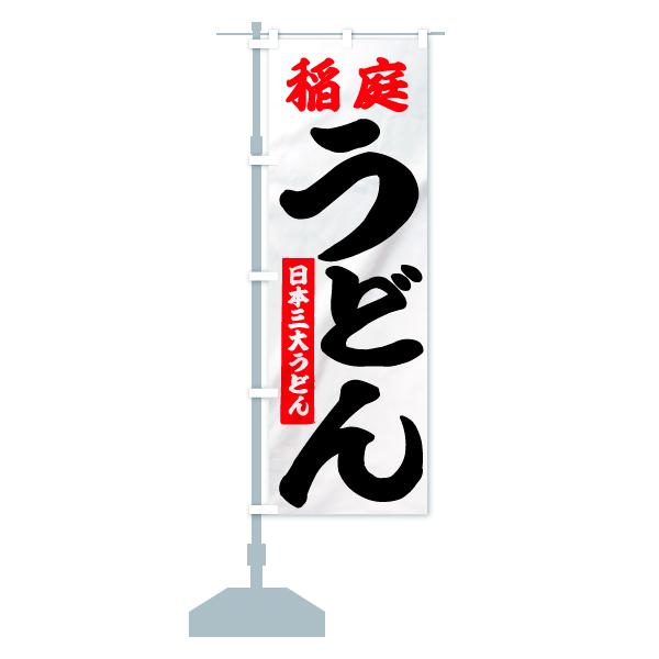 のぼり旗 稲庭うどん 日本三大うどんのデザインAの設置イメージ
