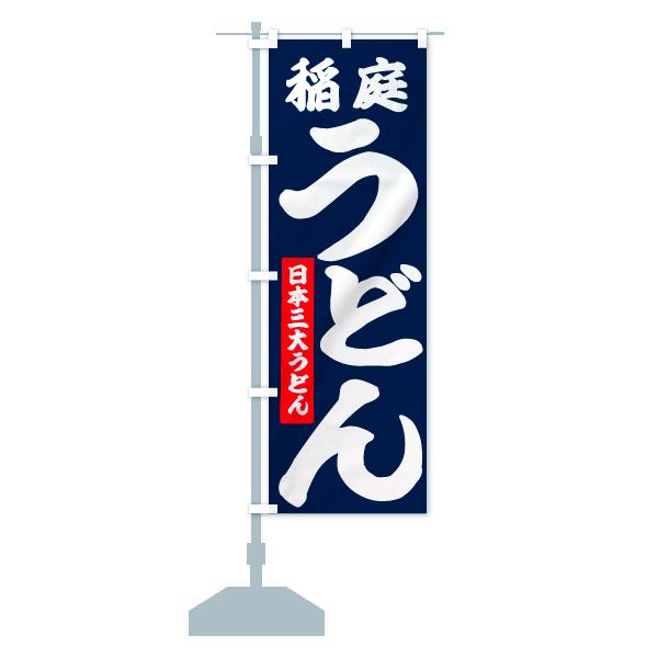 のぼり旗 稲庭うどん 日本三大うどんのデザインBの設置イメージ