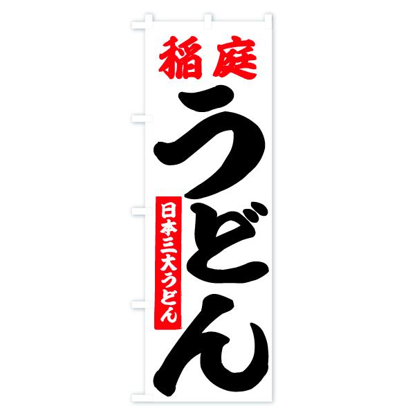 のぼり旗 稲庭うどん 日本三大うどんのデザインAの全体イメージ