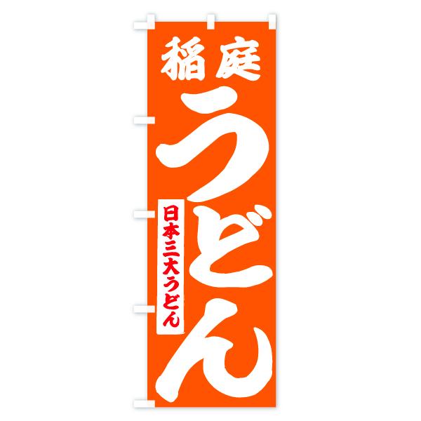 のぼり旗 稲庭うどん 日本三大うどんのデザインCの全体イメージ