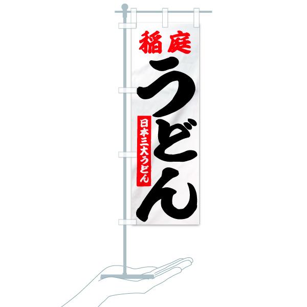 のぼり旗 稲庭うどん 日本三大うどんのデザインAのミニのぼりイメージ