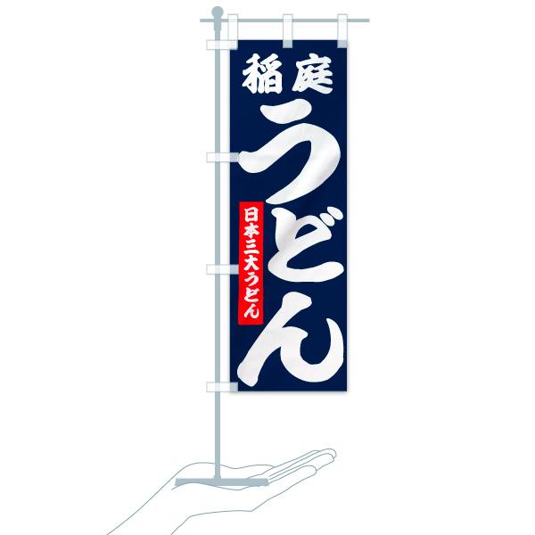 のぼり旗 稲庭うどん 日本三大うどんのデザインBのミニのぼりイメージ