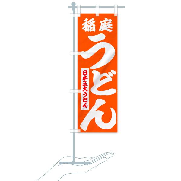 のぼり旗 稲庭うどん 日本三大うどんのデザインCのミニのぼりイメージ