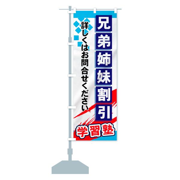兄弟姉妹割引のぼり旗 詳しくはお問い合わせください 学習塾のデザインAの設置イメージ