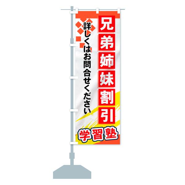 のぼり 兄弟姉妹割引 のぼり旗のデザインBの設置イメージ