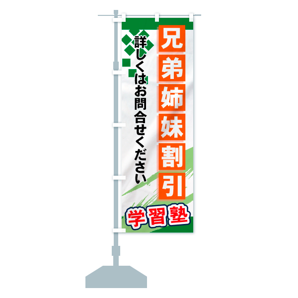 兄弟姉妹割引のぼり旗 詳しくはお問い合わせください 学習塾のデザインCの設置イメージ