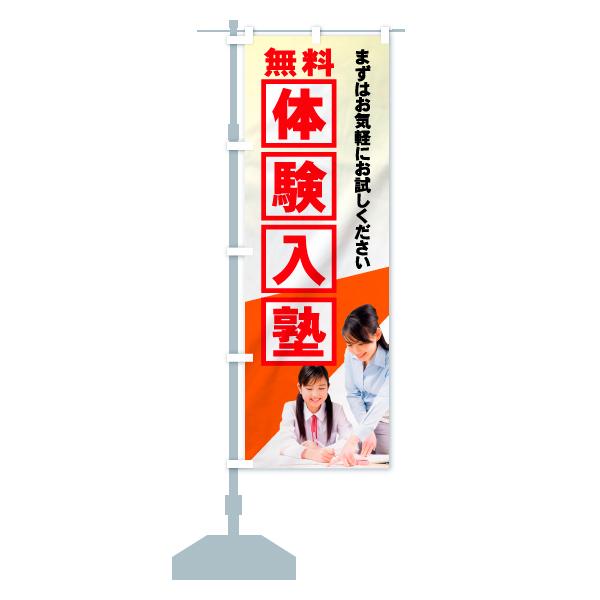 のぼり旗 無料体験入塾のデザインAの設置イメージ