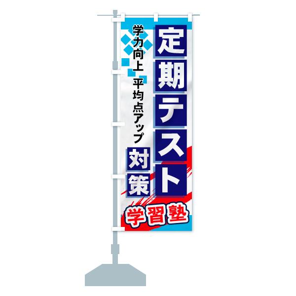 のぼり 定期テスト のぼり旗のデザインAの設置イメージ