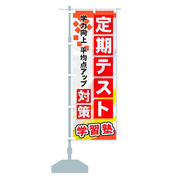 のぼり 定期テスト のぼり旗のデザインBの設置イメージ
