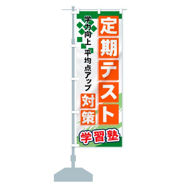 のぼり 定期テスト のぼり旗のデザインCの設置イメージ