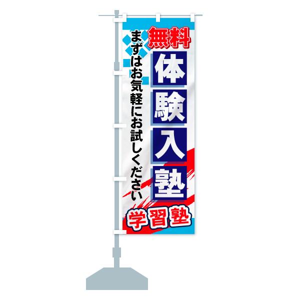 のぼり 無料体験入塾 のぼり旗のデザインAの設置イメージ