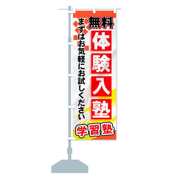 のぼり 無料体験入塾 のぼり旗のデザインBの設置イメージ