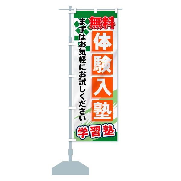 のぼり 無料体験入塾 のぼり旗のデザインCの設置イメージ