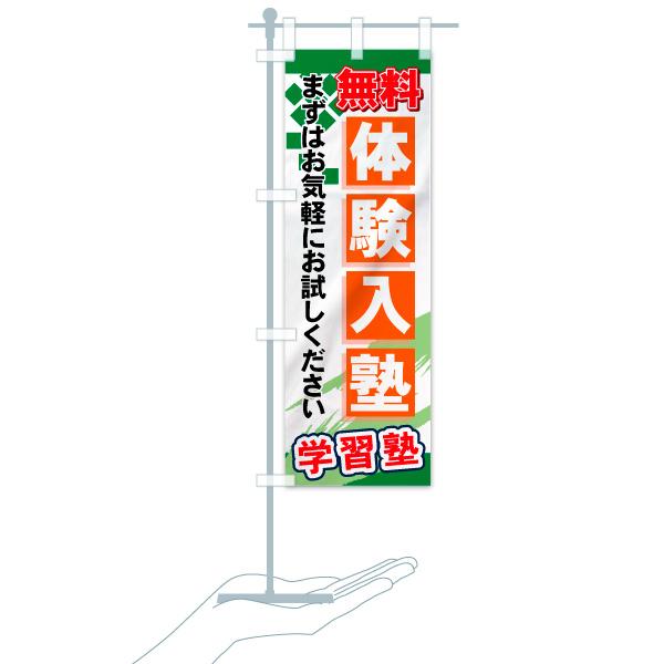 のぼり 無料体験入塾 のぼり旗のデザインCのミニのぼりイメージ