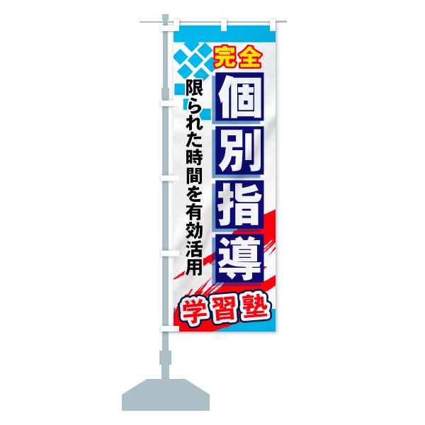のぼり旗 完全個別指導 限られた時間を有効活用のデザインAの設置イメージ