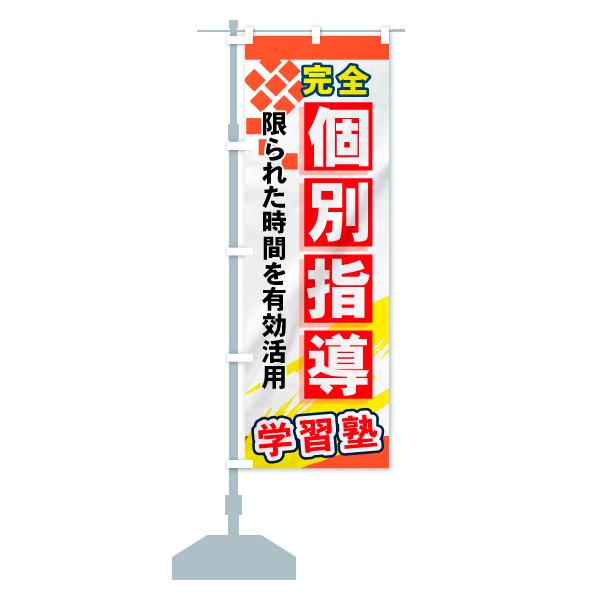 のぼり旗 完全個別指導 限られた時間を有効活用のデザインBの設置イメージ