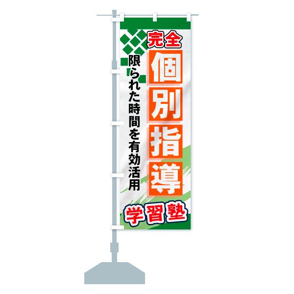 のぼり旗 完全個別指導 限られた時間を有効活用のデザインCの設置イメージ