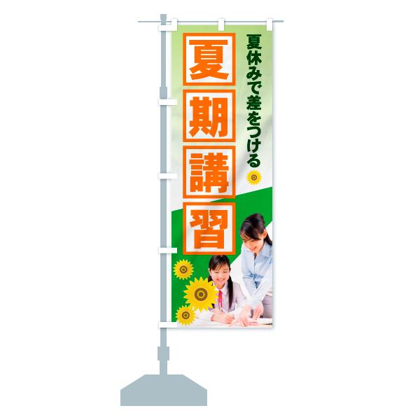 のぼり旗 夏期講習 夏休みで差をつけるのデザインCの設置イメージ