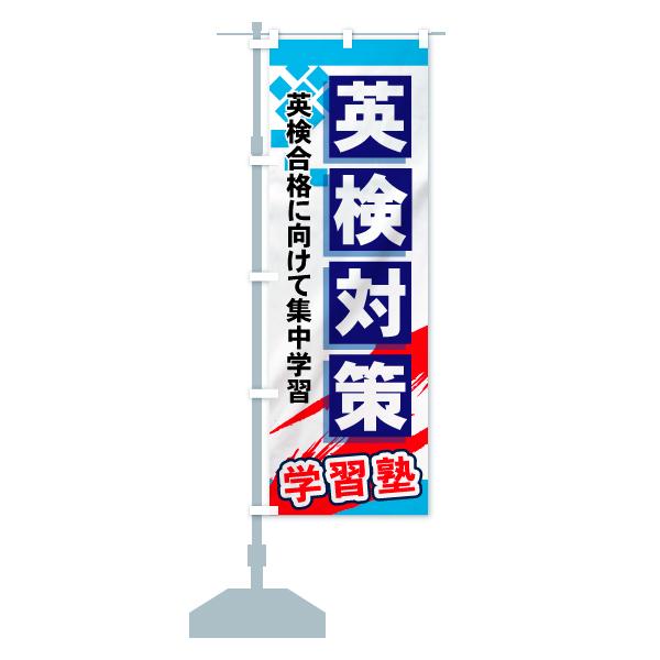のぼり 英検対策 のぼり旗のデザインAの設置イメージ