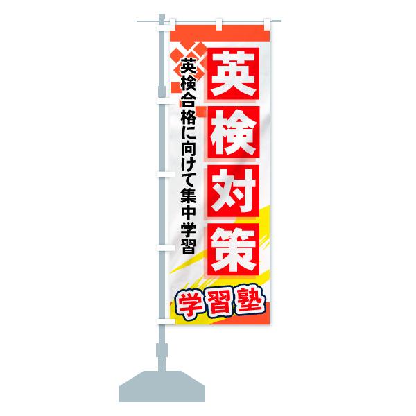 のぼり 英検対策 のぼり旗のデザインBの設置イメージ