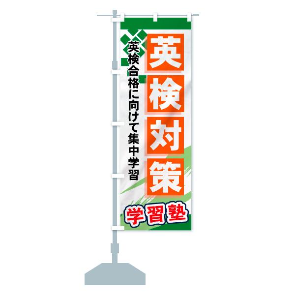のぼり 英検対策 のぼり旗のデザインCの設置イメージ