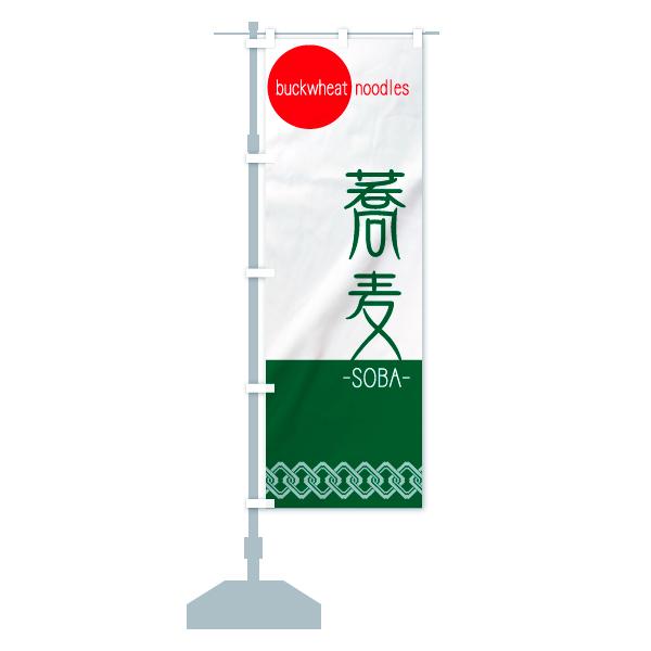 のぼり 蕎麦 のぼり旗のデザインAの設置イメージ