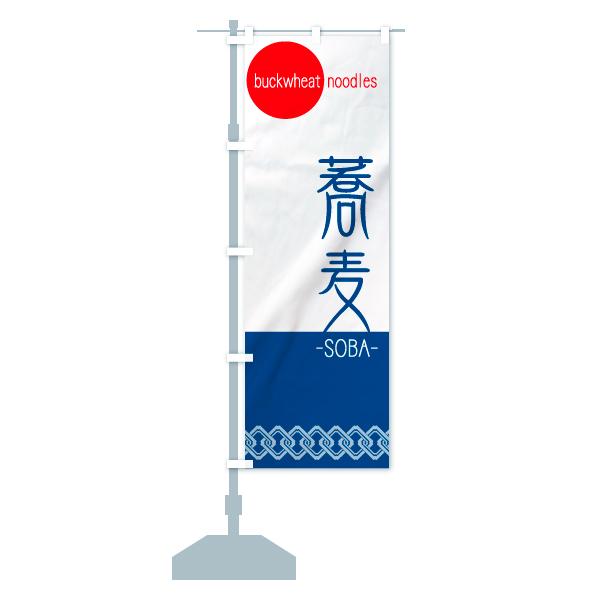 のぼり 蕎麦 のぼり旗のデザインBの設置イメージ