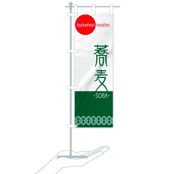 のぼり 蕎麦 のぼり旗のデザインAのミニのぼりイメージ