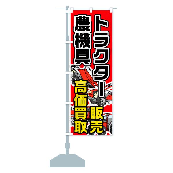 のぼり旗 トラクター高価買取 農機具 販売 高価買取のデザインAの設置イメージ