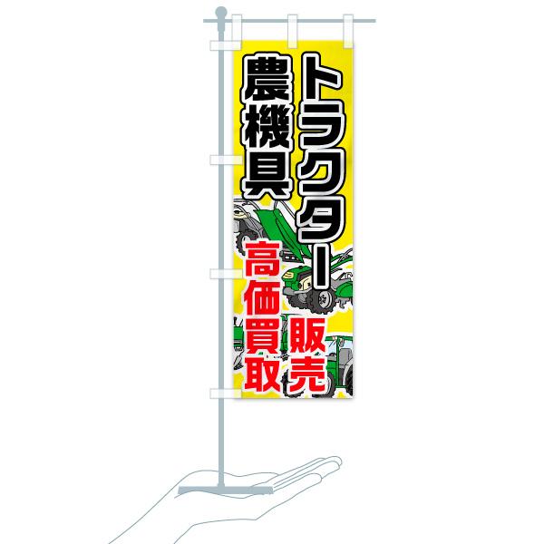 のぼり旗 トラクター高価買取 農機具 販売 高価買取のデザインCのミニのぼりイメージ