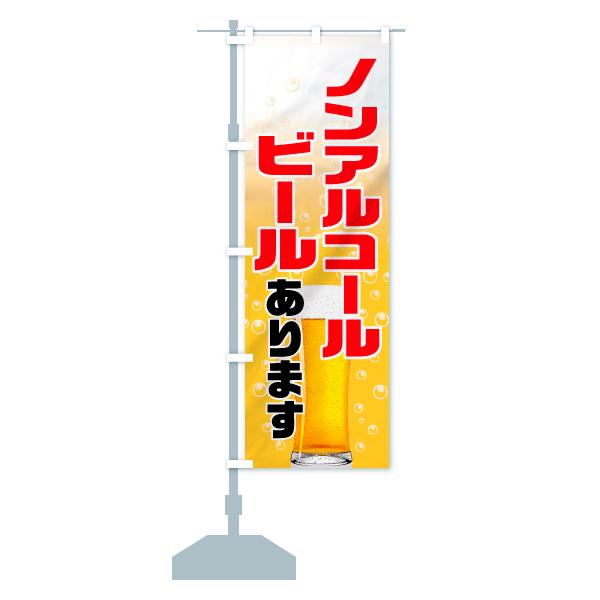 のぼり旗 ノンアルコールビールのデザインAの設置イメージ