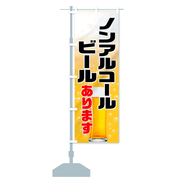 のぼり旗 ノンアルコールビールのデザインBの設置イメージ
