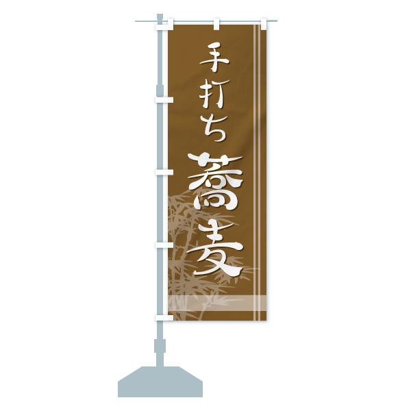 のぼり 手打ち蕎麦 のぼり旗のデザインCの設置イメージ