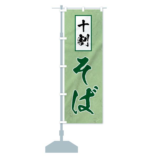十割そばのぼり旗のデザインBの設置イメージ
