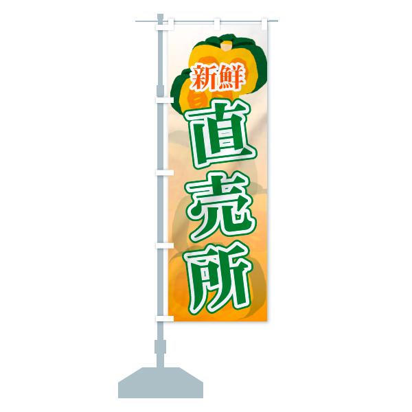のぼり 直売所 のぼり旗のデザインAの設置イメージ