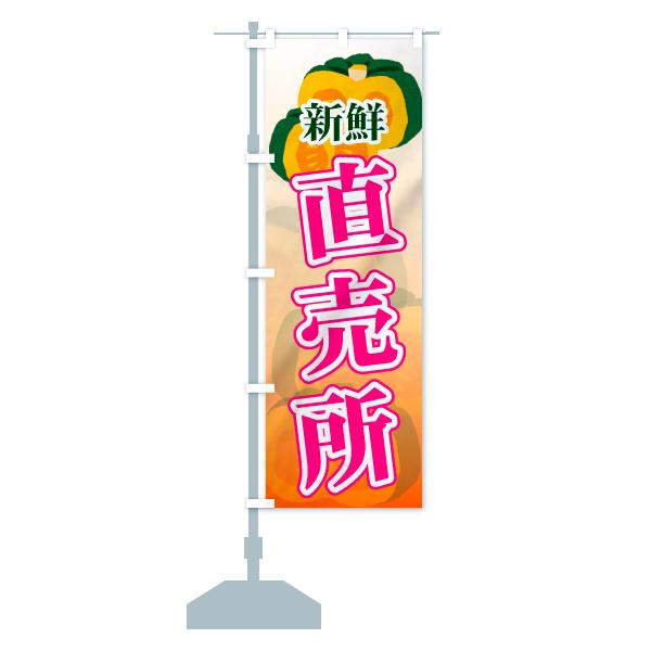 新鮮直売所のぼり旗のデザインBの設置イメージ