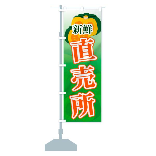 新鮮直売所のぼり旗のデザインCの設置イメージ