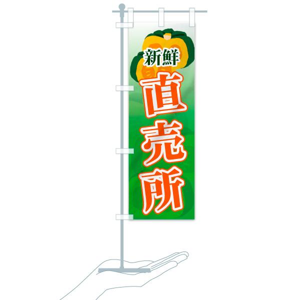 のぼり旗 直売所 新鮮のデザインCのミニのぼりイメージ