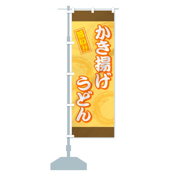 のぼり旗 かき揚げうどん 旨いのデザインBの設置イメージ