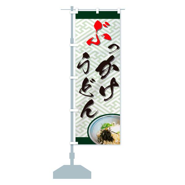 のぼり旗 ぶっかけうどんのデザインAの設置イメージ