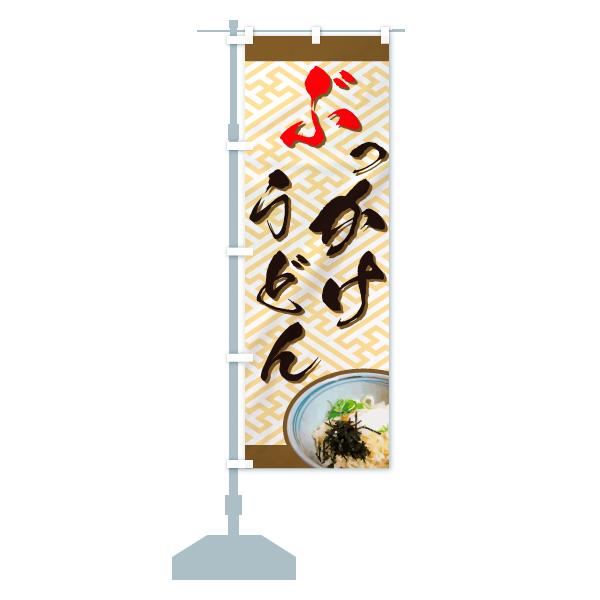のぼり旗 ぶっかけうどんのデザインBの設置イメージ