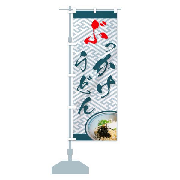 のぼり旗 ぶっかけうどんのデザインCの設置イメージ