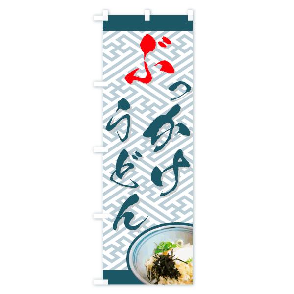 のぼり旗 ぶっかけうどんのデザインCの全体イメージ